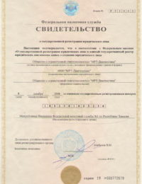 ОГРН ООО «МРТ-Диагностика»